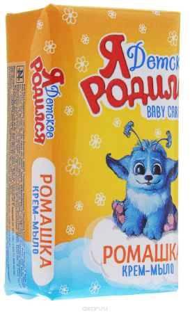 Купить Я родился Крем-мыло детское Ромашка 180 г