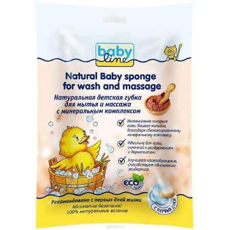 Купить BabyLine Натуральная детская губка для мытья и массажа, с минеральным комплексом
