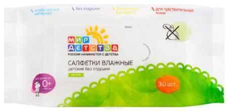 Купить Мир детства Салфетки влажные Детские 30 шт