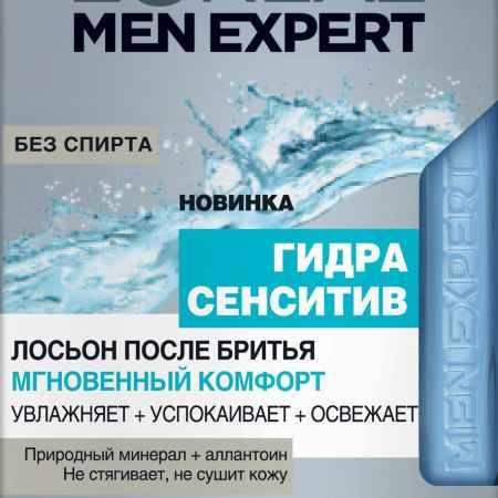 Купить L'Oreal Paris Men Expert Лосьон после бритья