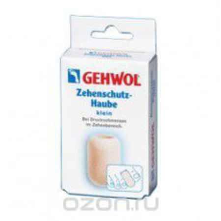 Купить Gehwol Zehenschutz-Haube - Колпачок для пальцев защитный малый 2 шт