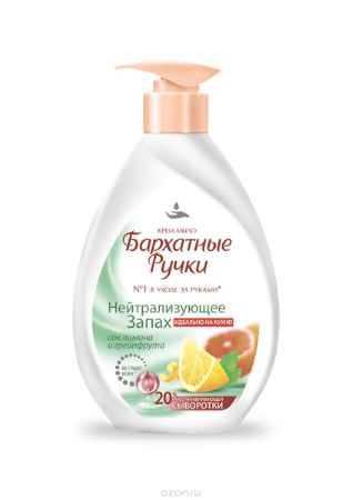 Купить Бархатные Ручки Крем-мыло Нейтрализующее запах 240 мл
