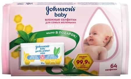 Купить Johnson's Baby Влажные салфетки Без отдушки 64 шт + Johnson's Baby Pure Protect Детское мыло 25 г в подарок