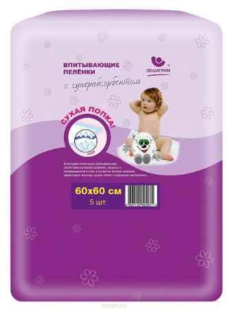 Купить Пелигрин Впитывающие детские пеленки 60 см х 60 см 30 шт