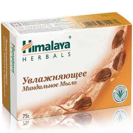 Купить Himalaya Herbals Увлажняющее миндальное мыло, 75г