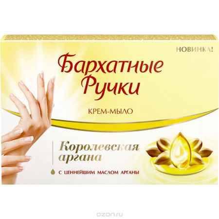 Купить Бархатные Ручки Крем-мыло Королевская аргана 240 мл