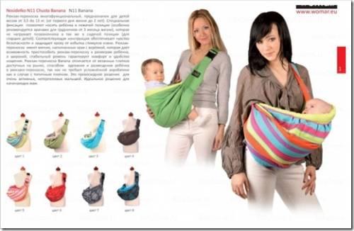 Детский слинг-карман