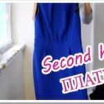 Second hand платья в современном интернет магазине Секоном