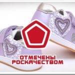 Фламинго — качественная детская обувь от производителя