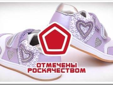 Фламинго - качественная детская обувь от производителя