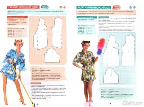 Как сшить шелковый халат