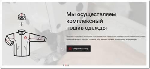Швейная фабрика «Промошапка»
