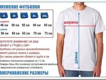 Как не ошибиться при выборе размера футболки?
