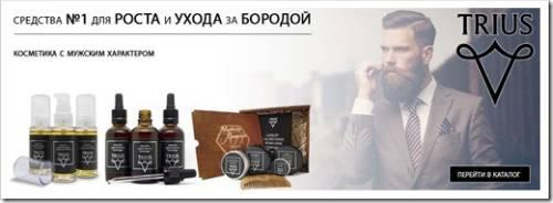 Эксклюзивное масло для бороды