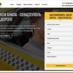 Описание сервиса услуг такси Анапа-Севастополь anapa.sevastopol24.taxi