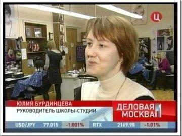 Юлия Бурдинцева
