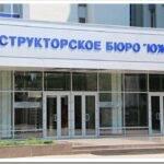 История компании КБ Южное в Украине