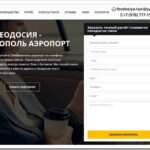 Обзор услуг такси в Феодосии от компании feodosiya.taxi