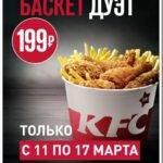 Как получить купон KFC и как ими пользоваться?