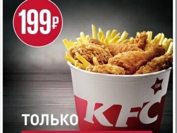 Скидки распространяются не на весь ассортимент KFC