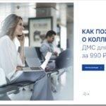 Обзор услуг страховой компании МедЭкспресс