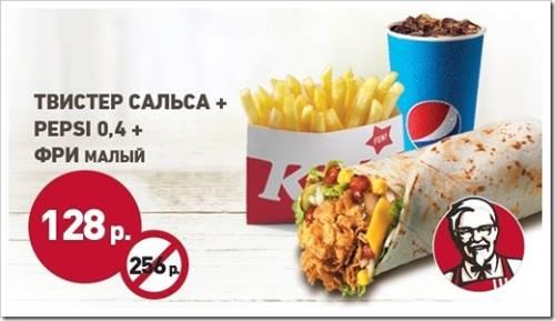 Как применить купон в торговом автомате KFC?