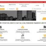 Обзор магазина dnepr.kub.in.ua в Днепре и его ассортимента строительных материалов