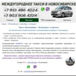 Комфортная поездка на такси в Белокуриху от taximinivan54.ru