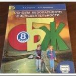 Какие домашние задания задают на ОБЖ в 8 классе