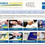 Обзор услуг центра информационно-консультационной поддержки граждан spravkainform.com.ua