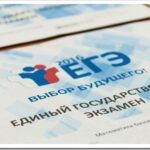Как организовать подготовку к ЕГЭ и что для этого нужно