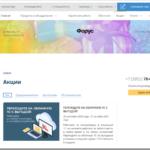 Обзор акционных предложений для предпринимателей и бухгалтеров от компании Форус в Иркутске