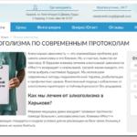 Обзор услуг по лечению алкоголизма от клиники Мост Плюс в Харькове