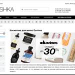 Обзор ассортимента косметики для волос Davines от интернет-магазина Марошка