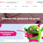 Обзор услуг химчистки диванов на дому в Москве от компании ЧИСТИМ ВСЕ