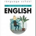 Какую книгу-самоучитель английской языка выбрать