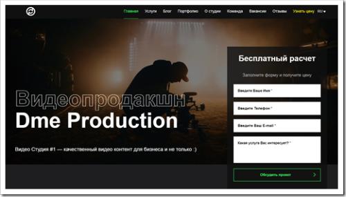 Компания «Dme.Production»