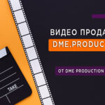 Компания «Dme.Production» ознакомит вас с тремя самыми популярными форматами видео-маркетинга