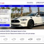 Обзор услуг проката авто в Сочи от компании WolfCar