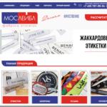 Обзор услуг и ассортимента производимых этикеток от компании Фабрика Мослейбл