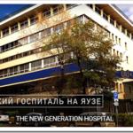 Описание клинического госпиталя на Яузе и какие специалисты принимают