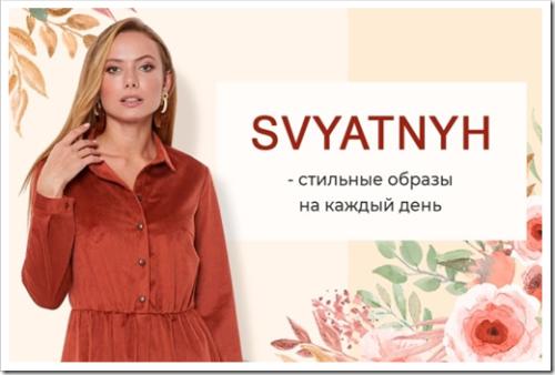 Купить теплое платье в Святных