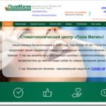 Обзор стоматологической клиники Polimagia.by в Минске и ее услуг