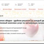 """Доставка обедов в офис в Москве от компании """"Компотик"""""""