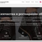 Обзор услуг химчистки и реставрации обуви в Москве от сапожной мастерской D-Eva